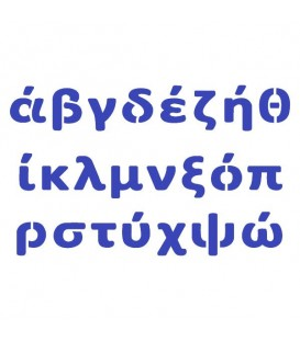 Plantillas - Stencils 15x20 Greek alphabet minuscule KSD263